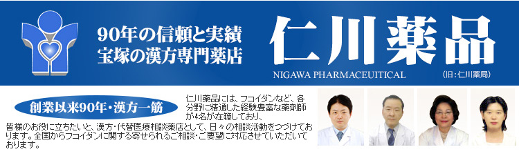 代替医療・漢方のご相談は、株式会社 仁川薬局まで。